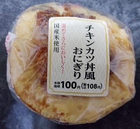 チキンカツ丼風おにぎり(108円)