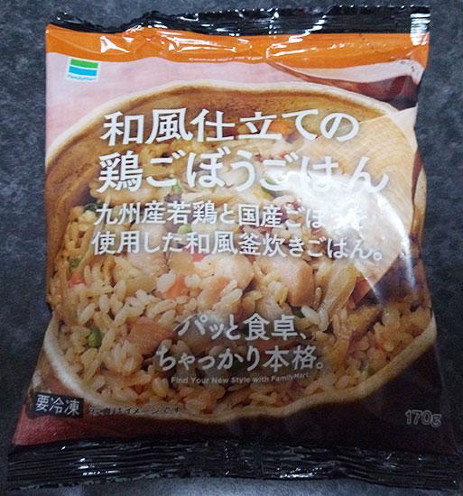 和風仕立ての鶏ごぼうごはん(133円)