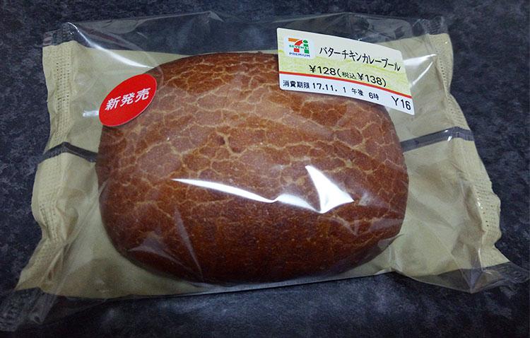 バターチキンカレーブール(138円)