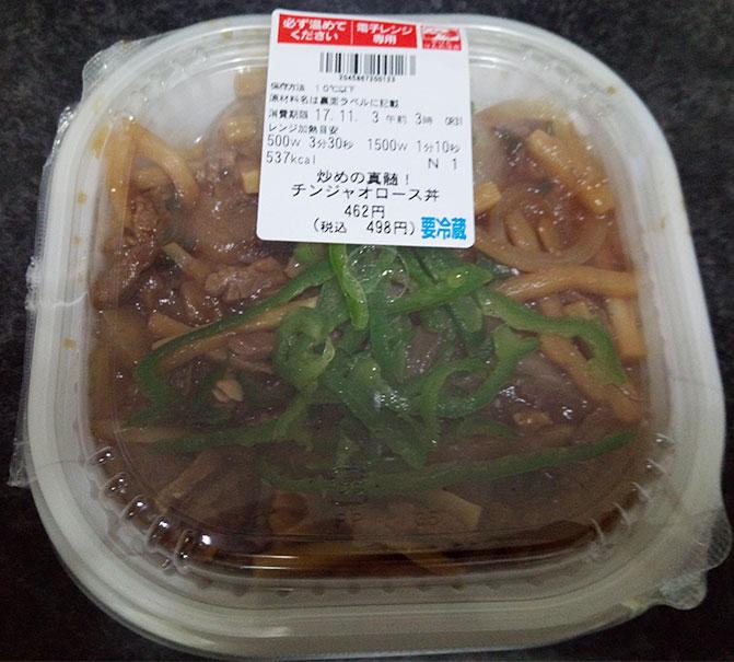 炒めの神髄!チンジャオロース丼(498円)