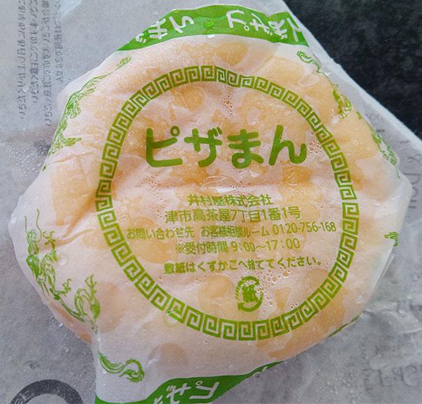 ファミリーマート「チーズたっぷり熟成生地のピザまん(130円)」製造