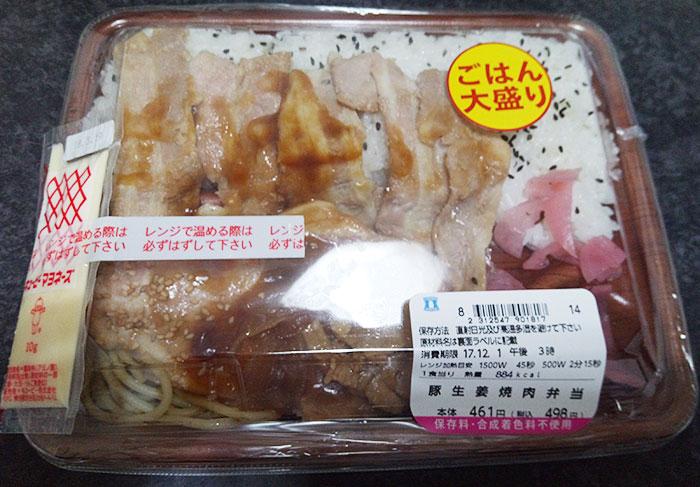 豚生姜焼肉弁当(498円)