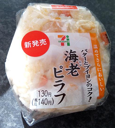 海老ピラフおむすび(140円)