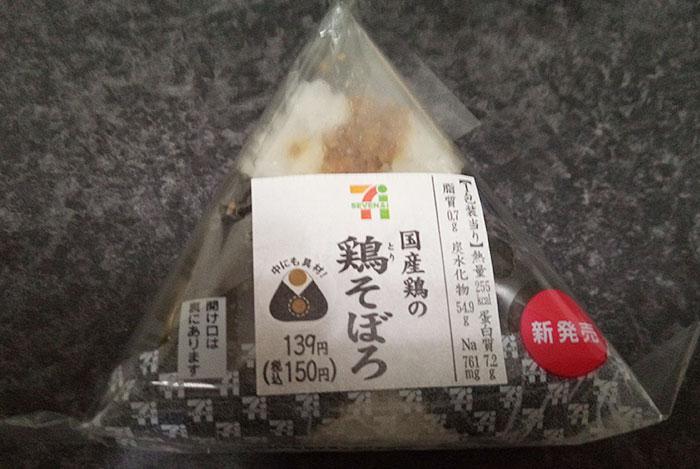 直巻おむすび 国産鶏の鶏そぼろ(150円)