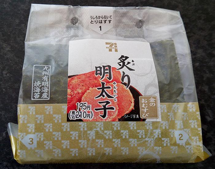 金のおむすび 炙り明太子(210円)