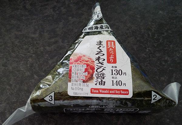 まぐろわさび醤油おにぎり(140円)