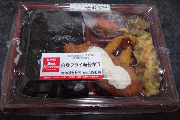 白身フライ海苔弁当(398円)