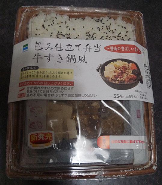 包み仕立て弁当 牛すき鍋風(598円)