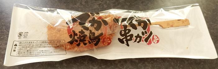 でか串カツ 三元豚ロース(148円)