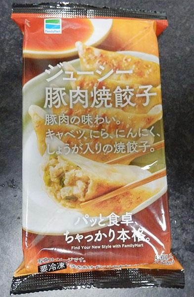 ジューシー豚肉焼餃子(162円)