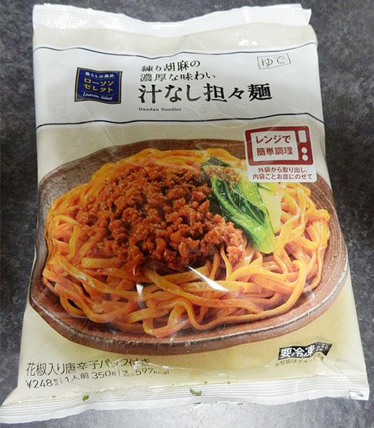 汁なし担々麺(248円)