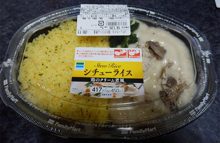シチューライス[鶏のクリーム煮風](450円)