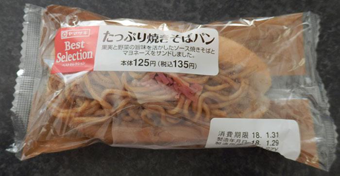 たっぷり焼きそばパン(135円)