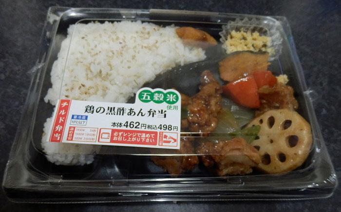 鶏の黒酢あん弁当(498円)