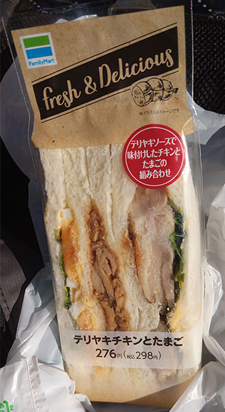 テリヤキチキンとたまごのサンド(298円)