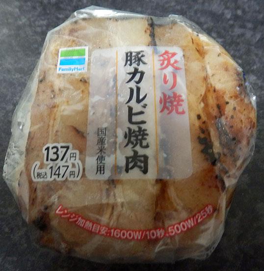 炙り焼 豚カルビ焼肉おむすび(147円)