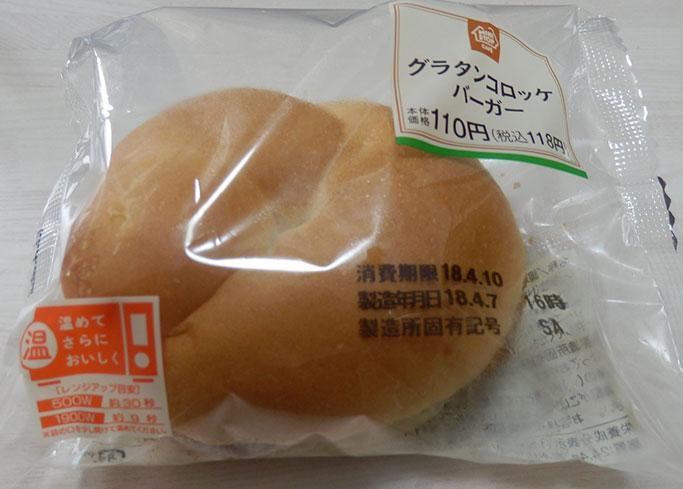 グラタンコロッケバーガー(118円)