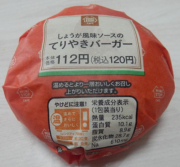 てりやきバーガー(120円)