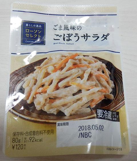 ごま風味のごぼうサラダ(120円)