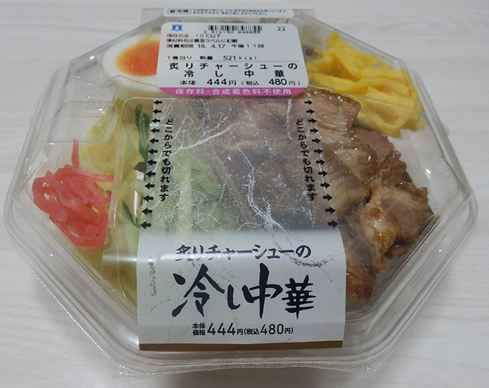 炙りチャーシューの冷し中華(480円)