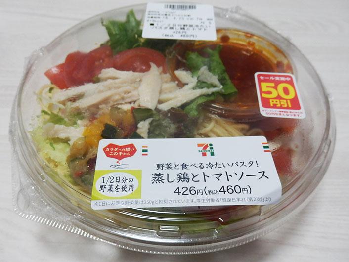 1/2日分野菜冷たいパスタ 蒸し鶏とトマト(460円)