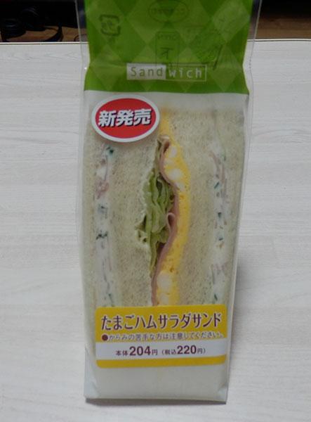 たまごハムサラダサンド(220円)