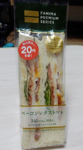 ベーコンレタストマト(368円)