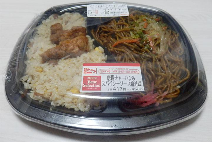 唐揚げチャーハン&スパイシーソース焼きそば(450円)