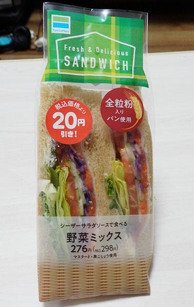 全粒粉サンド野菜ミックス(298円)