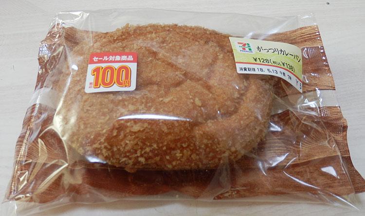 がっつりカレーパン(138円)