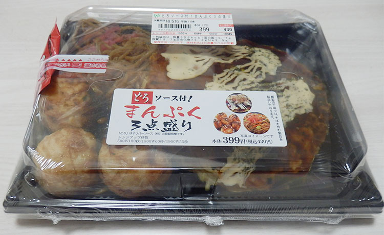 どろソース付!まんぷく3点盛り(430円)