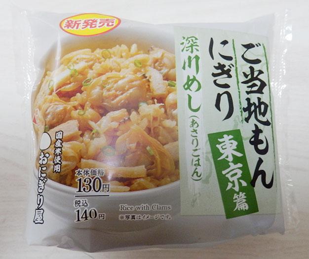 深川めしおにぎり(140円)【ご当地もん[東京編]】