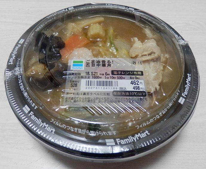 ごま油香る!五目中華丼(498円)