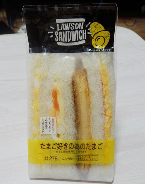 たまご好きの為のたまごサンド(298円)