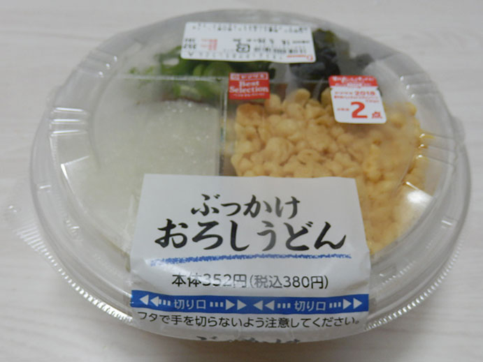 ぶっかけおろしうどん(380円)