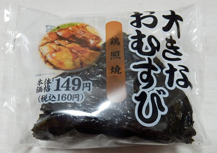 大きなおむすび[鶏照焼](160円)