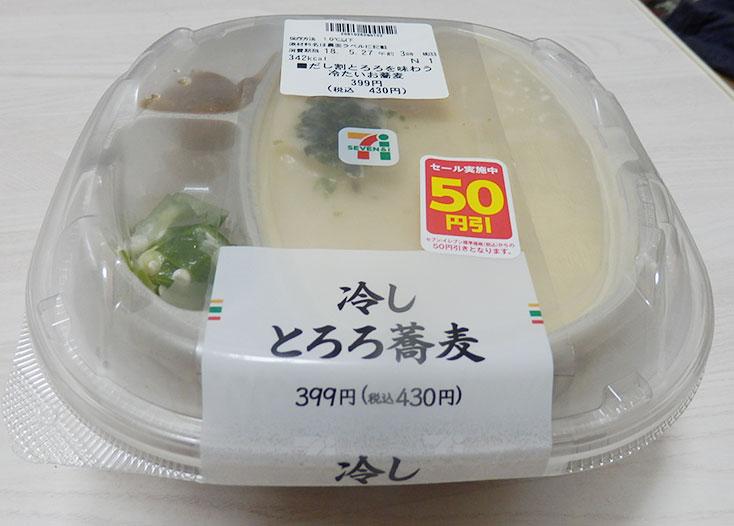 冷しとろろ蕎麦(430円)