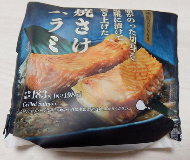 新潟コシヒカリおにぎり 焼さけハラミ(198円)