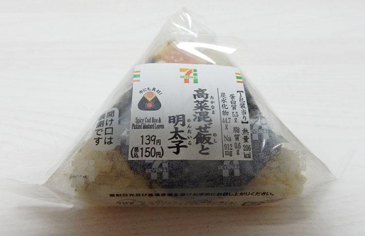 直巻おむすび 高菜混ぜ飯と明太子(150円)