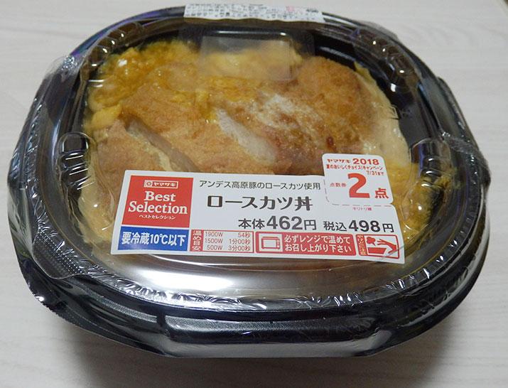ロースカツ丼(498円)