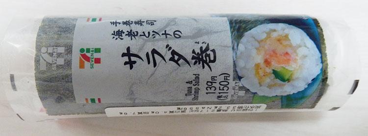 手巻寿司 海老とツナのサラダ巻(150円)