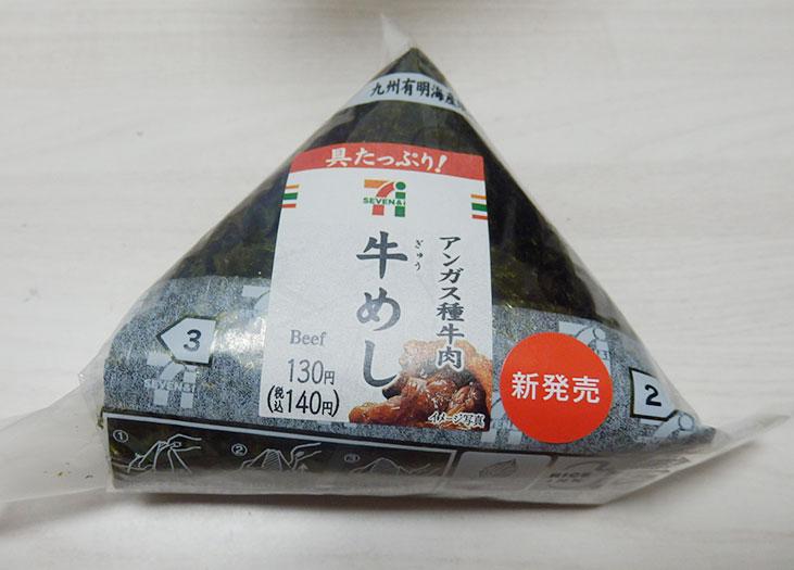 具たっぷり手巻牛めしおにぎり(140円)