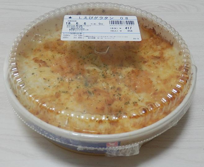 えびグラタン(450円)