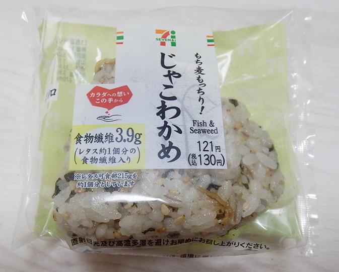もち麦もっちり!じゃこわかめおむすび(130円)