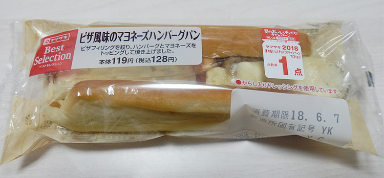 ピザ風味のマヨネーズハンバーグパン(128円)