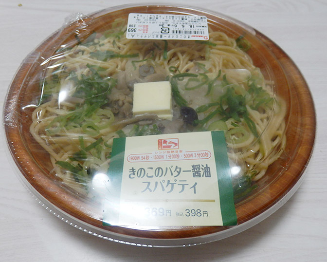 きのこバター醤油スパゲッティ(398円)