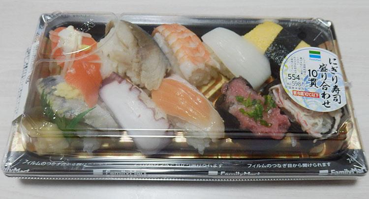 にぎり寿司盛り合わせ[10貫](598円)