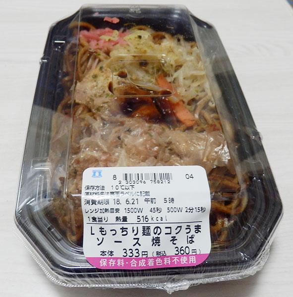 もっちり麺のコクうまソース焼きそば(360円)