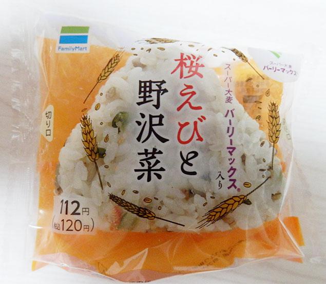 スーパー大麦 桜えびと野沢菜おにぎり(120円)