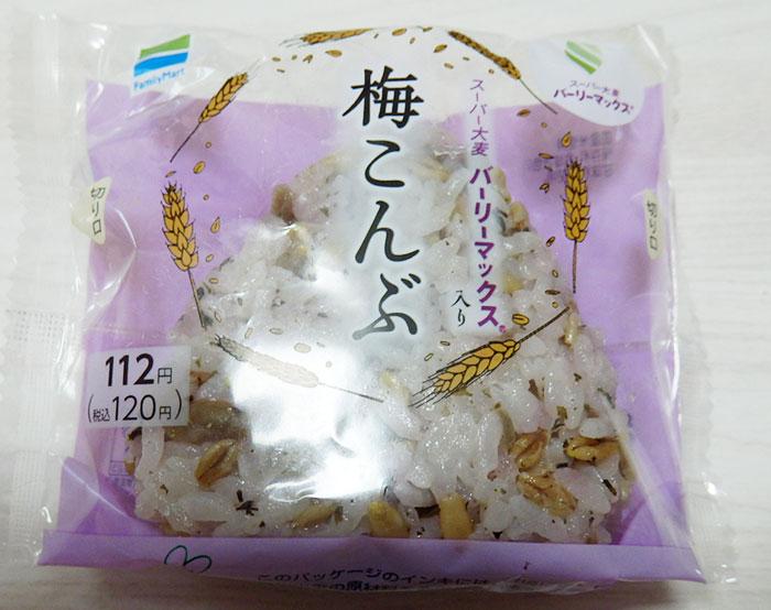 スーパー大麦 梅こんぶおむすび(120円)